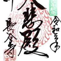 鎌倉 長谷寺の御足参り、1300年特別記念開催中