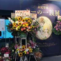 デビュー50周年記念「萩尾望都 ポーの一族展」観てきました~