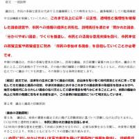 「中津川市議会基本条例」 について