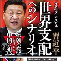 「日本人よ、中国の属国になってもいいのか?!」中国の侵略の仕方は相手の国の中に入って弱体化させ、攪乱させる。中国の野望と侵略の仕方