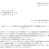シンコロワクチン(4)