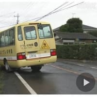 幼稚園の送迎バスがブロック塀に衝突、園児ら17人が病院に搬送される