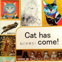 グループ展「Cat has come!」