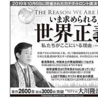 12月1日付の 朝日新聞 、東京新聞 に、『いま求められる世界正義―The Reason We Are Here 私たちがここにいる理由―』の広告が掲載されました