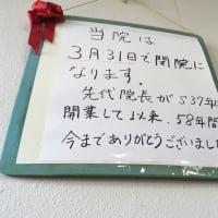 変わりゆく風景、前橋市田中耳鼻科廃院