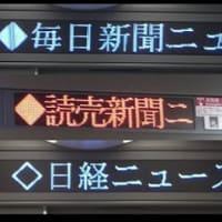 東海道新幹線、車内テロップでのニュース配信を終了 全列車に無料Wi-Fi完備、「スマホで読める環境整った」