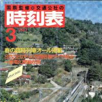 紀勢本線を走った夜行列車のお話 第24話