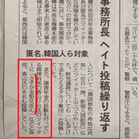 中日新聞、金梨花が香山リカの本名と報道!『「さすが金梨花さん」と香山氏の本名も投稿していた』