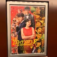 映画「コンフィデンスマンJP」 M2019-5