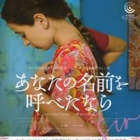 スペース・アーナンディ/インド映画連続講座第Ⅳ期「映画で知る! インド人の生活」