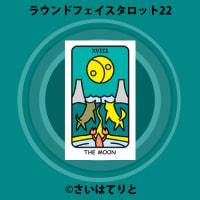 【18】月(ラウンドフェイスタロット22)オリジナルタロットカード紹介。