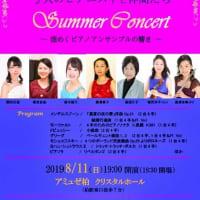 アミュゼ柏での「5人のピアニストと仲間たち~Summer Concert~ 」