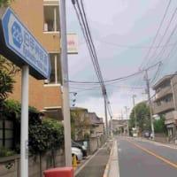 甲州街道を歩く ( 03:布田五ヶ宿 )  2020.10.13