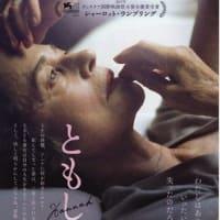 映画「ともしび」―芳醇な沈黙の向こう側に潜む重い現実と不穏な葛藤―