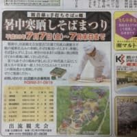その701 暑中寒晒しそばまつり ※下野新聞の生活情報紙アスポ掲載記事より