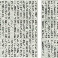 #akahata HIV 告知義務ない/札幌地裁 内定取り消しは違法・・・今日の赤旗記事