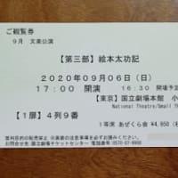 2020年9月文楽公演(国立劇場):中止と再開