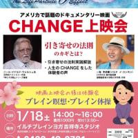 CHANGE上映会を開催します!