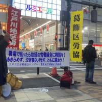葛飾区労協と江戸川区労働組合センターが共同宣伝行動