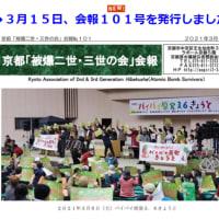 明日に向けて(2025)玉山ともよさん講演ー「米国の被曝者補償法と放射性廃棄物処分問題、及び人形峠と東濃からユタ州への核廃棄物輸送を考える」にご参加を(24日土曜日午後 京都市)