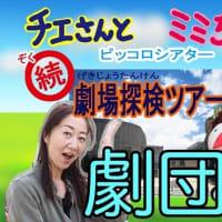 【#またピッコロで会いましょう】ピッコロシアター劇場探検ツアー<劇団編>