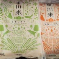 【株主優待(2020年12月権利確定)】アマナ(東M・2402) ~新米6kg~