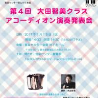 2017年1月15日(日)に、アコーディオン大田智美クラスの発表会を開催します。