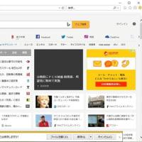 MSNサイト開くとスクリプトの危険・・可能性あり 2020-06-24