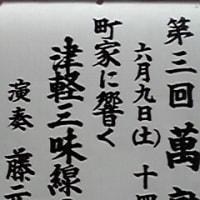 2012年6/9(土)『萬塾』第3回講座 「津軽三味線演奏」募集中!【終了】