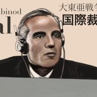 映画「大東亜戦争と国際裁判」〜判決と処刑