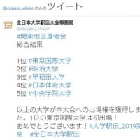 大学ジャパン_最終メンバーが決定