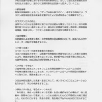 所属会派「かがやき中央」から、中央区長宛てに、緊急事態宣言延長に伴う『要望書』を本日2021.5.14提出。