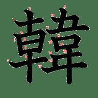 【慰安婦】韓国が日米学者の言論を封殺【WiLL増刊号#686】