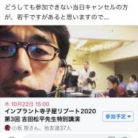 インプラント寺子屋2020リブート第3回吉田松平先生特別講演 満席感謝致します。