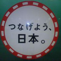 がんばっているよ宮城  「つなげよう、日本。」