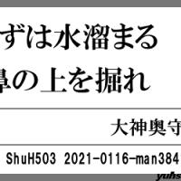万葉短歌3841 仏造る3576