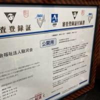 ISO9001審査登録証が届きました