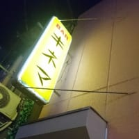 BAR「キネマ」@横浜