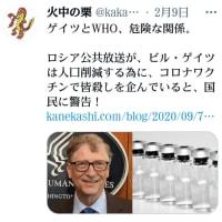 コロナワクチンを打った人は【トランスヒューマン改造人間】と言う呼び名になる!アメリカの最高裁【殺人マシーン】接種者は他人に毒素スパイクタンパクを拡散!血栓、脳梗塞、死を招く!ワクチンは遺伝子を