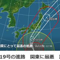 台風19号が接近す
