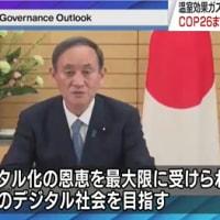 菅首相 COP26までに2030年に向けた温室効果ガス削減目標表明へ / NHK NEWSWEB
