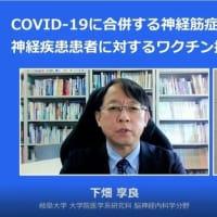 COVID-19に合併する神経筋症状および神経疾患患者に対するワクチン接種@neurodiem