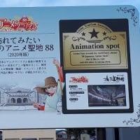 秋田県南一人旅2020 ① ~ 横手市増田まんが美術館 ~