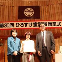 第30回 ひろすけ童話賞 贈呈式 ~山形・東京の旅~ ありがとうございました!