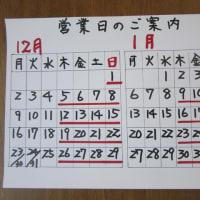 営業日のご案内:令和元年12月は29日まで、1月は9日から開店します