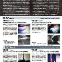 映像ネットワークVIEWの時代、福岡上映2019.7.14
