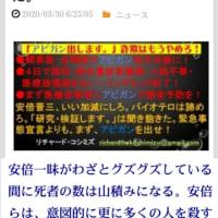 日本人に朗報【BCGワクチン】の効果を検証する動きが各国に広がる【新型コロナ】拡大防止に!BCGで日本人は新型コロナの【集団免疫】が出来ている可能性大!重症化しにくい!欧米各国はBCG接種を卒業…