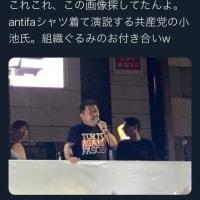 必見!日本のANTIFA〈要注意〉