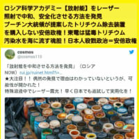 韓国ありがとう!韓国政府が日本産17食品の放射能検査を強化!福島原発事故以後、日本政府は1000倍もの農作物の放射線量を緩和した!ドイツのTV局/日本国民は【放射性廃棄物】と同レベルの汚染食物を食べ