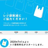 7月1日より「レジ袋が有料」になります。